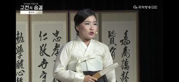 국악방송 고전의 숨결 -열사가