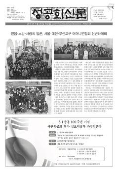 성공회신문 제933호