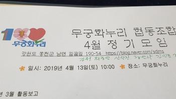 무궁화누리협동조합~ 무궁화동산, 무궁화거리 조성