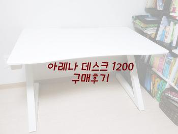 제닉스 아레나 데스크 1200 구매후기 및 조립하기