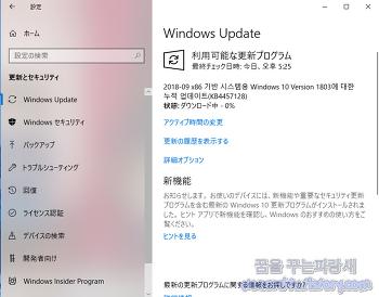 윈도우 10 버전 1803 KB4457128 보안 업데이트