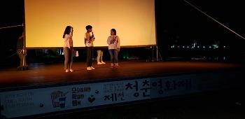 제천행복교육지구 청소년동아리 '가온' 청춘영화제 개최