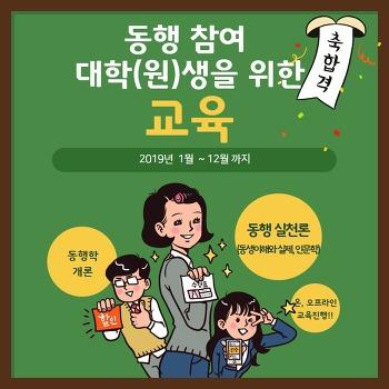 2019년 동행 대학(원)생 교육