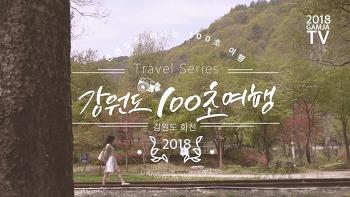 [강원도가볼만한곳/강원도관광] 강원도 화천 여행 정보