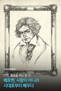 門問, 물음을 여는 문 #9. 베토벤, 사람이 아니라 시대로부터 배우다