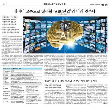 [B2EN News] [매일경제] 빅데이터 & 인공지능 포럼
