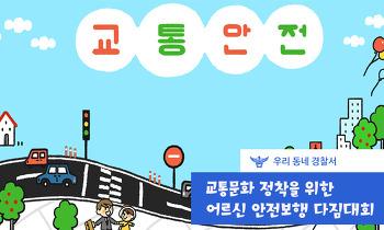 (남대문) 교통문화 정착을 위한 어르신 안전보행 다짐대회