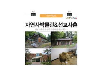 대전여행코스 한남대 자연사 박물관과 오정동 선교사촌!