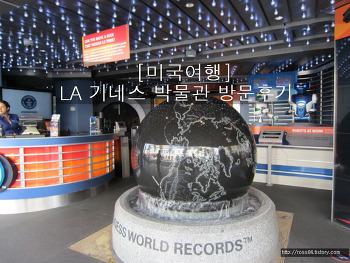 미국 LA 여행 - 기네스 박물관 (Guinness World Records)