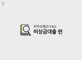 카카오뱅크 FAQ _ 비상금대출 편