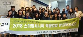 2018 스마일시니어 재가방문요양센터 (전국 40개 지점) 역량강화 WORKSHOP 개최