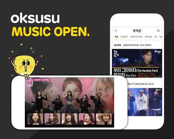 SK브로드밴드 옥수수(oksusu), 뮤직 서비스 본격화