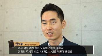 교보문고 북모닝 인문다큐에 출연한 문화평론가 권혁중 교수