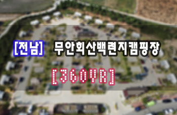 [무안] 무안회산백력지캠핑장사이트 드론360VR