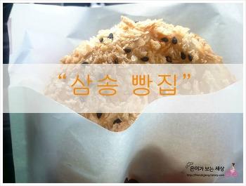 srt 수서역 맛집 수서역 삼송빵집 맛본후 후기
