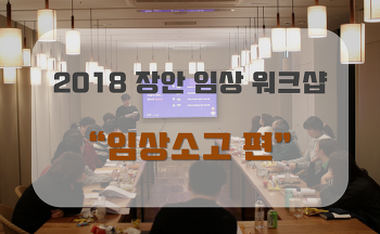 """2018 장안 임상 워크샵 """" 임상소고 편"""""""