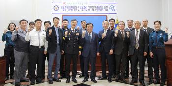 (강서) 강서경찰서 X 강서문화원 업무협약 MOU체결하다.