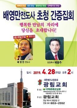 [4월 28일] 배영만전도사 초청 간증집회 - 광림교회