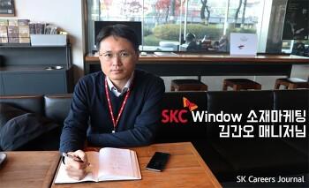 SK SKIN CARE FILM: 자동차도 선크림을 바른다고요?