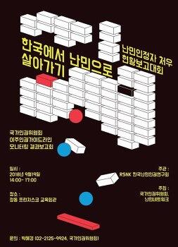 [자료] 한국에서 난민으로 살아가기: 난민인정자 처우 현황 자료집