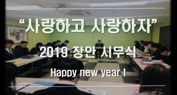 """2019 장안 시무식"""" 사랑하고 사랑하자 """""""