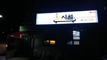 김천 혁신도시 우리반상 시월