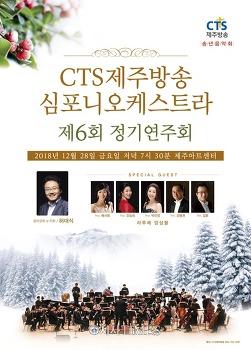 CTS제주방송 심포니오케스트라 '제6회 정기연주회' 오는 28일 개최