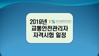 2019년 한국교통안전공단 교통안전관리자 자격시험 일정