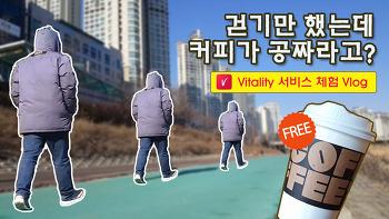 그냥 걷기만 했는데 커피가 공짜? AIA Vitality 체험 브이로그