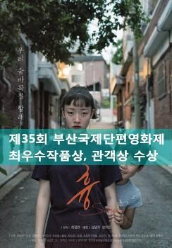 5. 단편 영화 최정연 감독의 <흉>-아는 만큼 보이고 보이는 만큼 느끼는 영화의 세계.