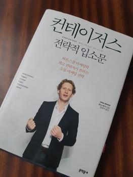 [유튜브 전략] 널리 퍼지는 영상의 비밀 후기 - feat. <컨테이저스> 북 리뷰