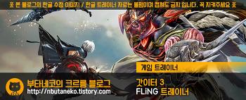 [갓이터 3] God Eater 3 v1.11 ~ 1.20 트레이너 - FLiNG +29 (한국어버전)