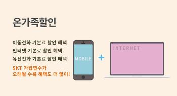 [결합할인] '온가족할인' 상품 소개