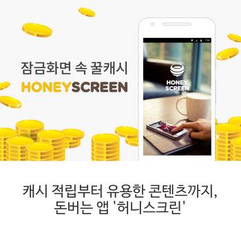 허니스크린 : 용돈 벌기 어플 추천!!