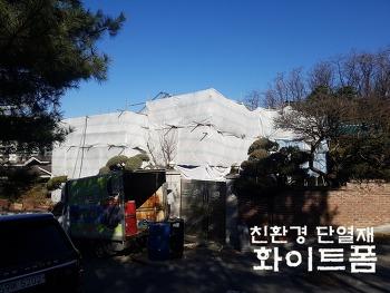 [서울특별시]강남구 주택지붕-친환경 단열재 화이트폼(수성연질우레탄폼)시공완료 했습니다.