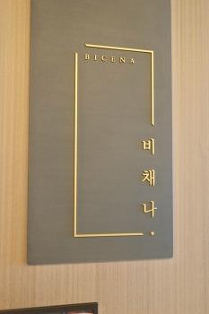 어머니 생신에 다녀온 롯데월드타워 81층 비채나(한식 레스토랑)