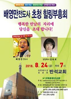 [8월 24일] 배영만전도사 초청 힐링부흥회 - 반석교회