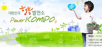 한국중부발전 실무자를 위한 보고서작성법 강의