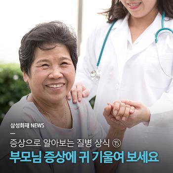 <증상으로 알아보는 질병 상식> #15. 부모님 증상에 귀 기울여 보세요