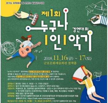 """[Come-Back Yuhkilove!! 16부] """"누구나 1인 1악기 대회 참석(2)"""""""