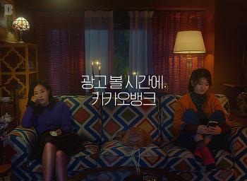 카카오뱅크 신규 브랜딩 캠페인 '광고 볼 시간에' 런칭