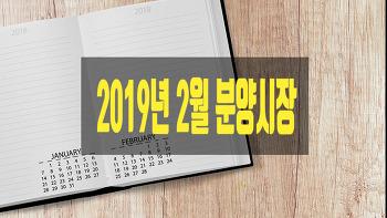 2019년 2월 아파트 분양시장
