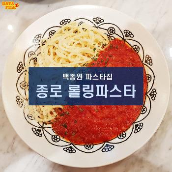 3시간 줄서서 먹는 백종원 파스타집! 종로 롤링파스타 혼밥 후기!