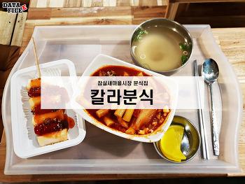 잠실새마을시장 분식집 - 칼라분식 ♪ 1인범벅, 소떡소떡 혼밥 후기!