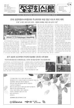 성공회신문 제925호