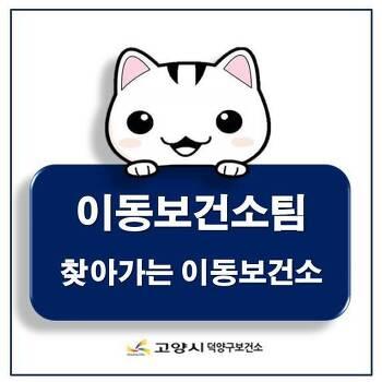 [덕양구보건소] 삼송1 경로당  & 덕양구보건소 이동보건소