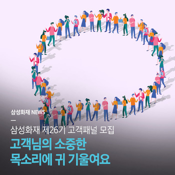 """삼성화재 제26기 고객패널 모집 """"고객님의 소중한 목소리에 귀 기울여요!"""""""