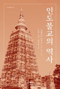 제937호 새로 나온 책_인도불교의 역사