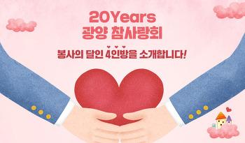 20년 역사를 자랑하는 광양 참사랑회! 봉사의 달인 4인방을 소개합니다!