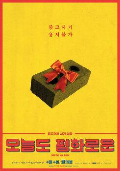 <오늘도 평화로운> 상영일정·인디토크